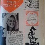 פינת הקומוניקט: 3 בנובמבר, 1976