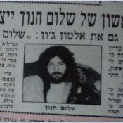 כותרות האתמול: 11 ביוני, 1971