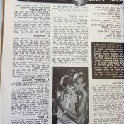 כותרות האתמול: 26 בספטמבר, 1969