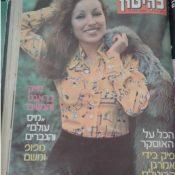 צילום מאתמול: 12 באפריל, 1974