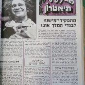 כותרות האתמול: 22 בינואר, 1971