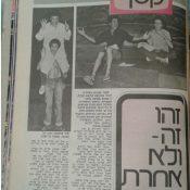 כותרות האתמול: 17 באוגוסט, 1978