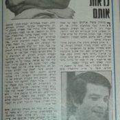 כותרות האתמול: 13 בספטמבר, 1979