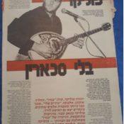 כותרות האתמול: 6 בנובמבר, 1985