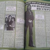 כותרות האתמול: 26 במרץ, 1971