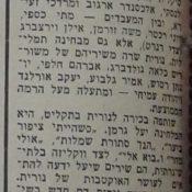 כותרות האתמול: 7 בדצמבר, 1978