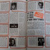 כותרות האתמול: 2 באפריל, 1971