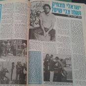 כותרות האתמול: 30 ביולי, 1978