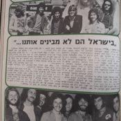 כותרות האתמול: 27 באוגוסט, 1971