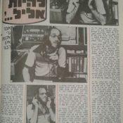כותרות האתמול: 14 בספטמבר, 1978